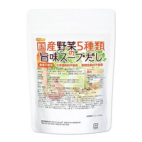 食塩無添加 国産野菜5種類の旨味スープだし 150g NICHIGA(ニチガ)
