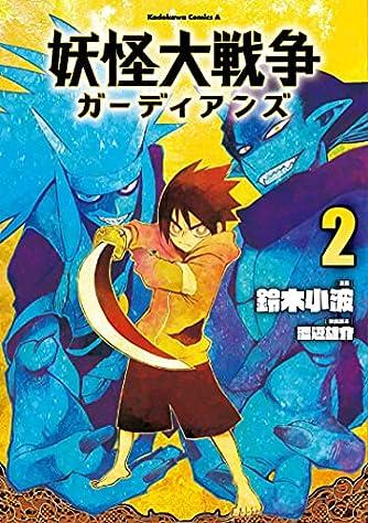 妖怪大戦争 ガーディアンズ(2) (角川コミックス・エース)