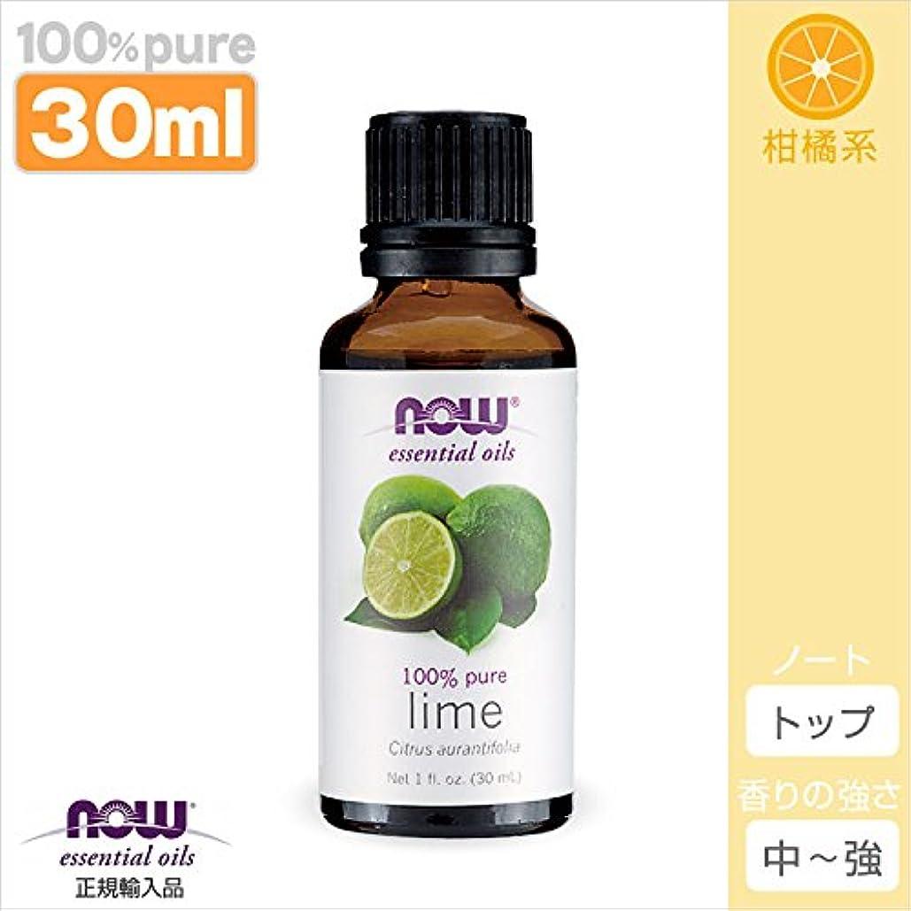確かなトイレ刻むライム精油[30ml] 【正規輸入品】 NOWエッセンシャルオイル(アロマオイル)