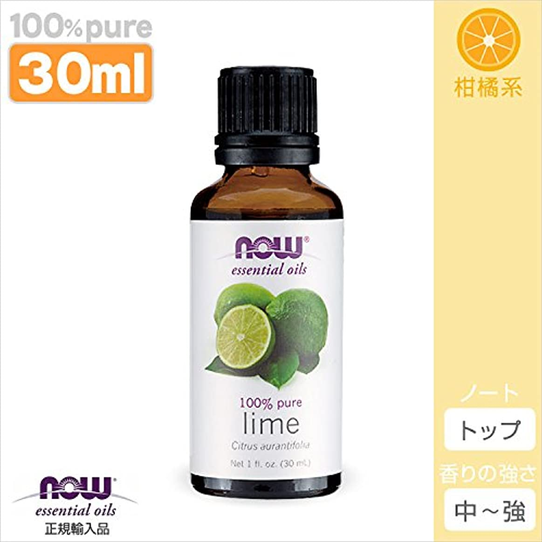 パス野なシールドライム精油[30ml] 【正規輸入品】 NOWエッセンシャルオイル(アロマオイル)