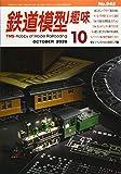 鉄道模型趣味 2020年 10 月号 [雑誌]