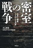 密室の戦争――日本人捕虜、よみがえる肉声