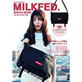 mini特別編集 MILKFED. SPECIAL BOOK Big Messenger Bag (e-MOOK 宝島社ブランドムック)