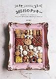 365日のクッキー