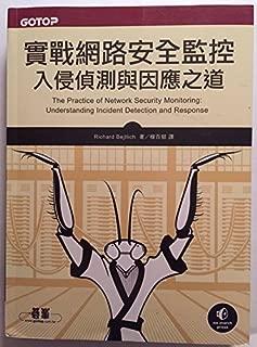 實戰網路安全監控:入侵偵測與因應之道 (The Practice of Network Security Monitoring, Traditional Chinese language edition)