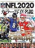 NFL 2020 カラー写真名鑑 (B.B.MOOK1500)
