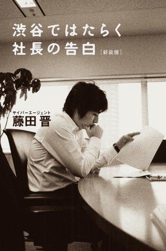 渋谷ではたらく社長の告白〈新装版〉
