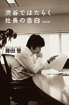 [藤田晋]の渋谷ではたらく社長の告白〈新装版〉