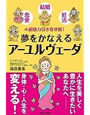 【夢をかなえるアーユルヴェーダ】〜恋愛・結婚・妊活の 超強力引き寄せ術! 〜