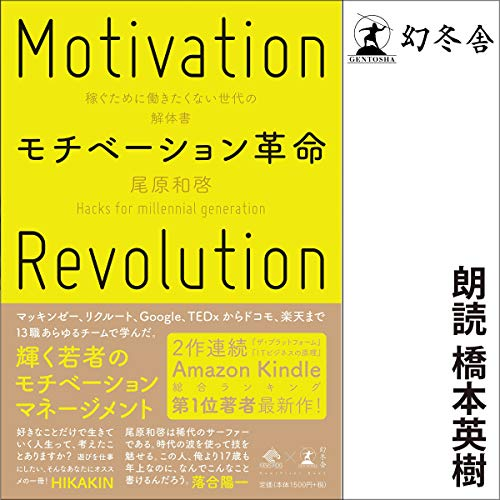『モチベーション革命 稼ぐために働きたくない世代の解体書』のカバーアート