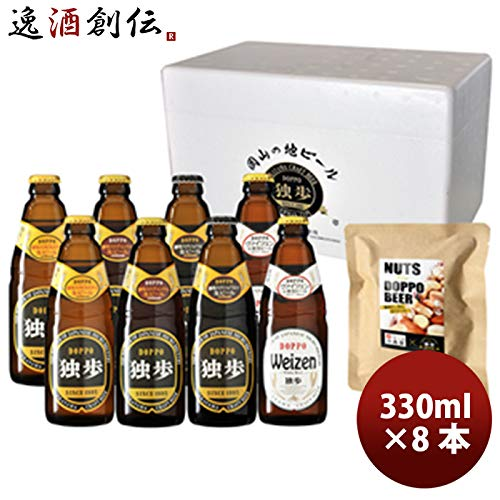 クラフトビール独歩ビール飲み比べ330ml4種類8本セットミックスナッツ付きメーカー直送クール便