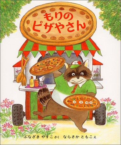 もりのピザやさん (もりはおもしろランド)