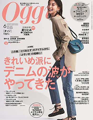 Oggi(オッジ) 2021年 06 月号 [雑誌]_0