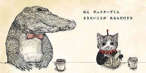 『ギュスターヴくん 豪華手帳つき限定版 (MOEのえほん)』の4枚目の画像
