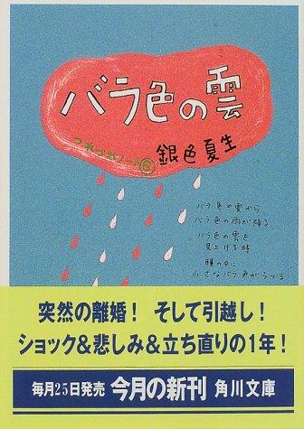 バラ色の雲―つれづれノート〈6〉 (角川文庫)