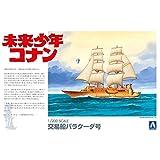 青島文化教材社 未来少年コナン No.3 バラクーダ号 1/200スケール プラモデル
