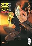禁 DISALLOW―硝子の街にて〈12〉 (講談社X文庫―ホワイトハート)