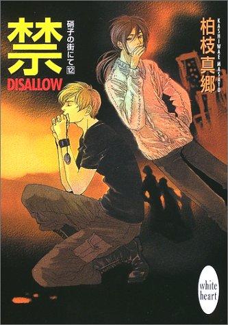 禁 DISALLOW―硝子の街にて〈12〉 (講談社X文庫―ホワイトハート)の詳細を見る