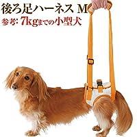 犬 歩行 介護用品(歩行補助 後ろ足 ハーネス M)高齢犬・シニア・老犬・犬用