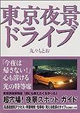 東京夜景ドライブ