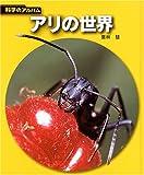 アリの世界 (科学のアルバム)