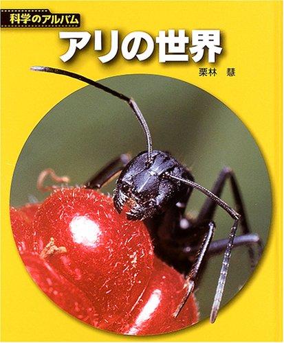 アリの世界 (科学のアルバム)の詳細を見る