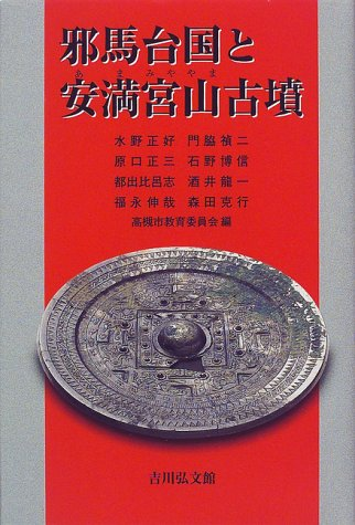 邪馬台国と安満宮山古墳の詳細を見る
