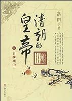 清朝的皇帝5:日落西山