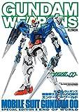 ガンダムウェポンズ 機動戦士ガンダム00編II エンド・オブ・ワールド (ホビージャパンMOOK)