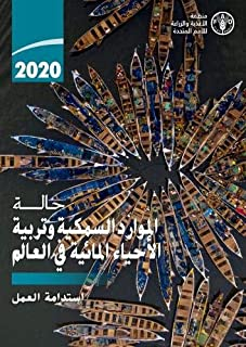 The State of World Fisheries and Aquaculture 2020 (Arabic Edition): Sustainability in action