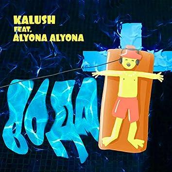 Voda (feat. alyona alyona)