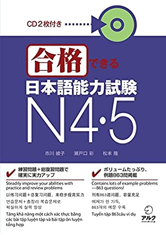合格できる日本語能力試験N4・N5
