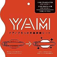 YAM ドアノブ引っかき傷保護シート トヨタ・ヴェルファイア2代目(AGH3/GGH3)/アルファード3代目(AGH3/GGH3)用 Y-105 Y-105