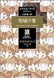 聖域の雀―修道士カドフェルシリーズ〈7〉 (光文社文庫)