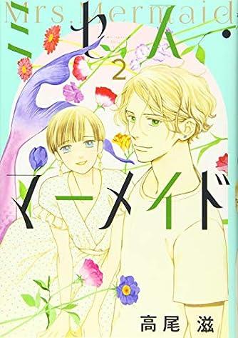 ミセス・マーメイド 2 (花とゆめCOMICS)