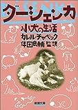 ダーシェンカ―小犬の生活