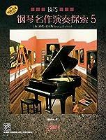 钢琴名作演奏探索5 技巧