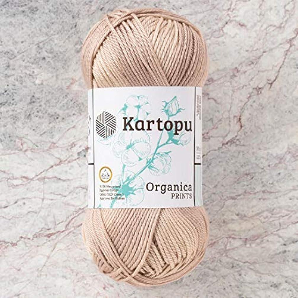 5 Skein (Pack) Total 8.8 Oz. Kartopu Organica Prints, 100% Mercerized Cotton, Each 1.76 Oz (50g) / 136 Yrds (125m) Soft, 3 Light DK, Beige - H2189