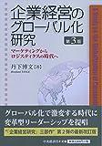 企業経営のグローバル化研究 <第3版>