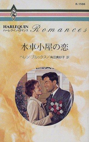 水車小屋の恋 (ハーレクイン・ロマンス)の詳細を見る