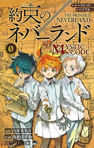 シークレットバイブル 約束のネバーランド 0 MYSTIC CODE (ジャンプコミックス)