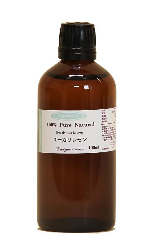 韻くつろぎ退屈させるユーカリレモン 100ml 100%天然アロマエッセンシャルオイル(精油)