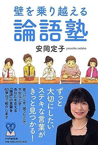 壁を乗り越える論語塾 (YA心の友だちシリーズ)