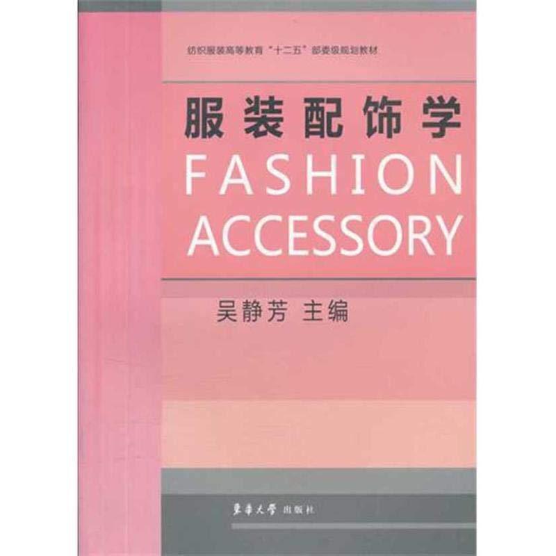 衣料品学習呉Jingfang 9787811119992