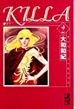 KILLA(2) (別冊フレンドコミックス)