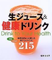 生ジュース&健康ドリンク―自然をぎゅっと絞ったおいしいレシピ215