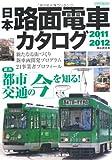 日本路面電車カタログ2011-2012 (イカロス・ムック)