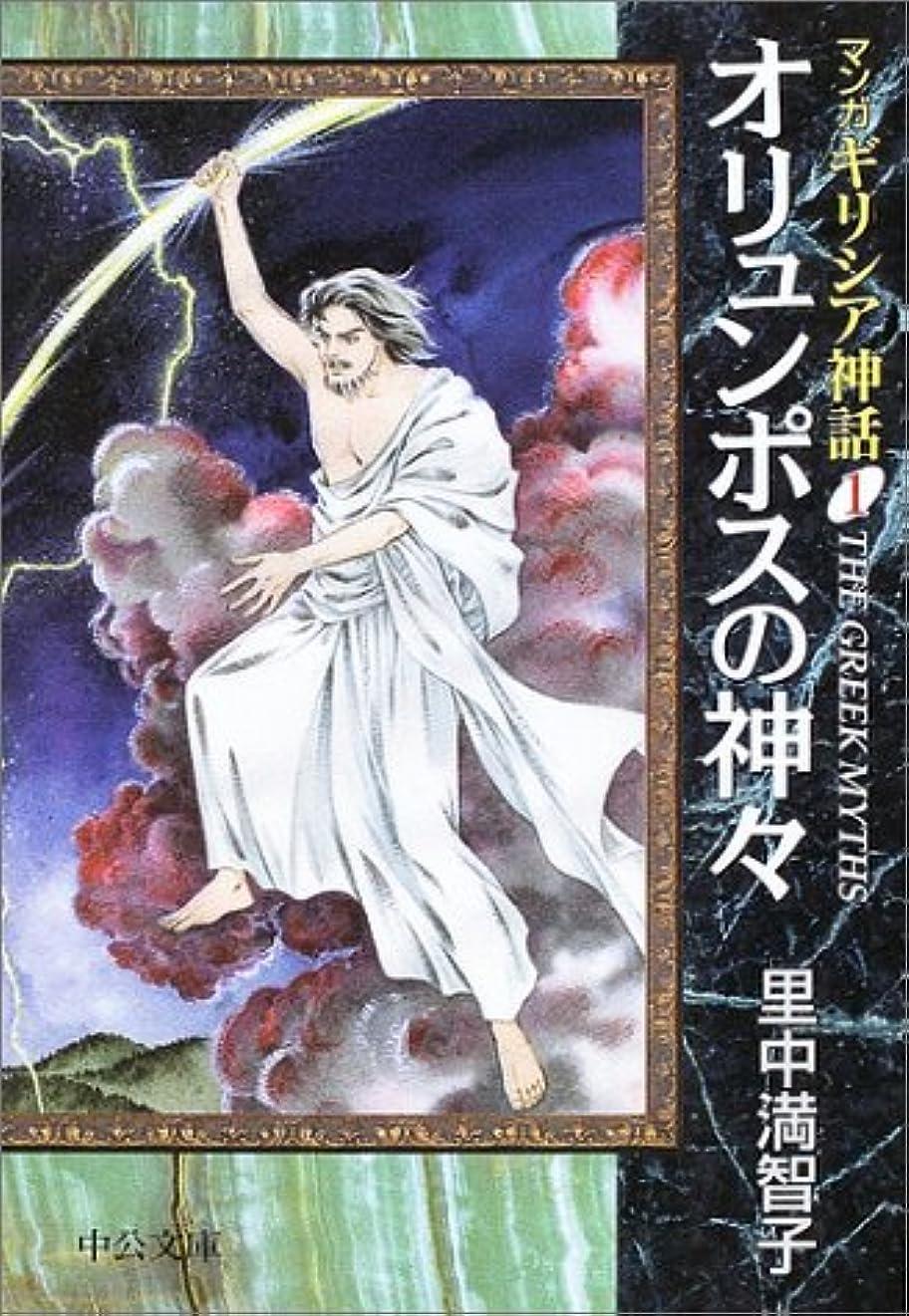 デッド切り離す答えオリュンポスの神々―マンガ?ギリシア神話〈1〉 (中公文庫)