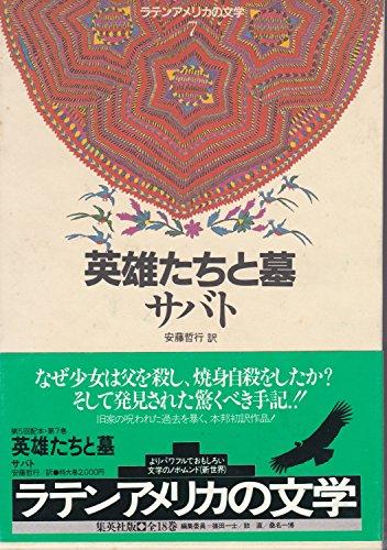 英雄たちと墓 (ラテンアメリカの文学 (7))
