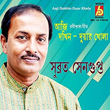 Aaji Dokhin Duar Khola